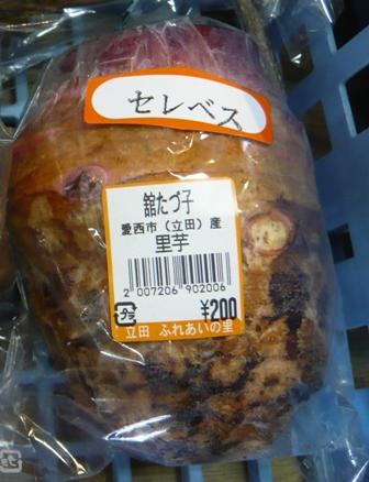 立田ふれあいの郷:里芋
