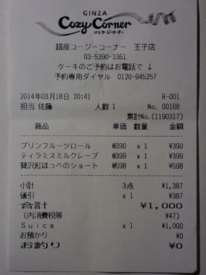 blogP1200803.jpg