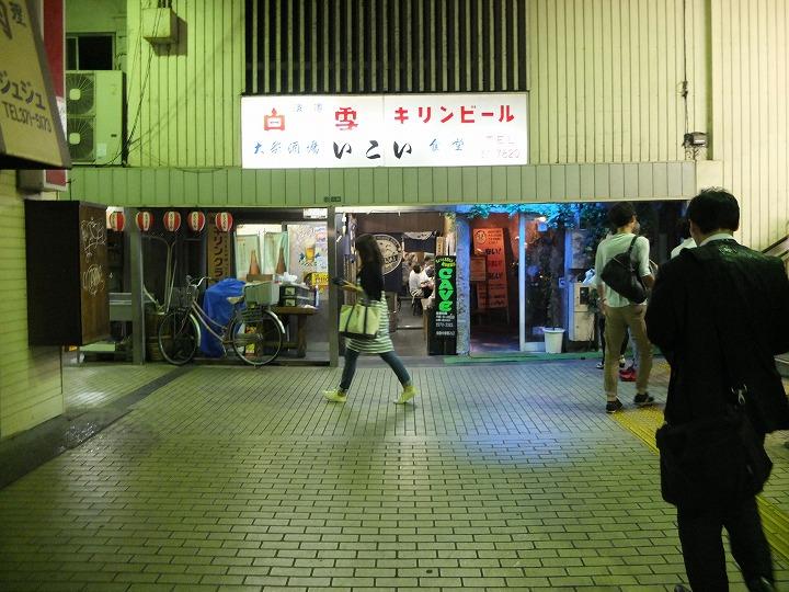阪急中津、いこい