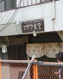 マサラ食堂