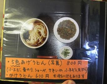うどんsugita