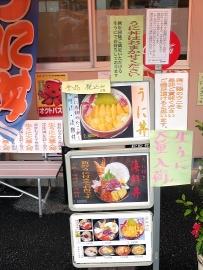 南三陸キラキラウニ丼