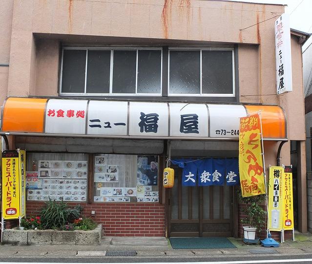 勝浦、ニュー福屋
