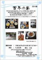 百年の宴H26夏