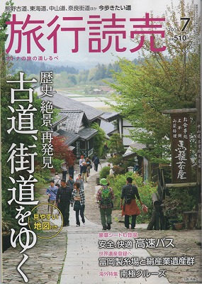 旅行読売1