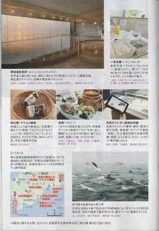 旅行読売3