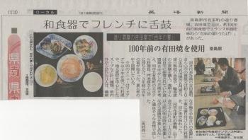 長崎新聞H26617