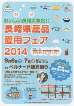長崎県産品愛用フェア2014