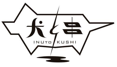 inutokushi_logo.jpg