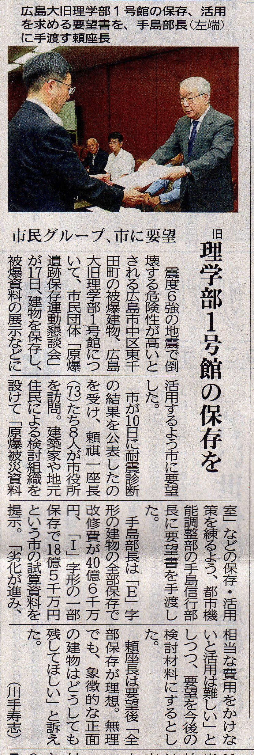20140618chugoku.jpg