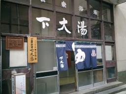 10-26-1上山温泉