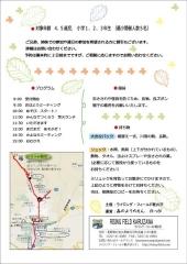 daycamp2014_ページ_2