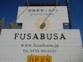 H260222fusabusa01.jpg