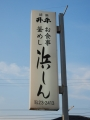 H260425hamashin1.jpg