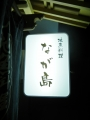 H260502nagashima1.jpg