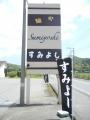 H260507sumiyoshi01.jpg