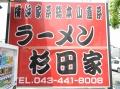 H260530sugitaya1.jpg