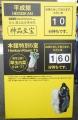 H260704touhaku04.jpg