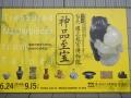 H260704touhaku07.jpg