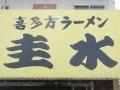 H260905keisui1.jpg