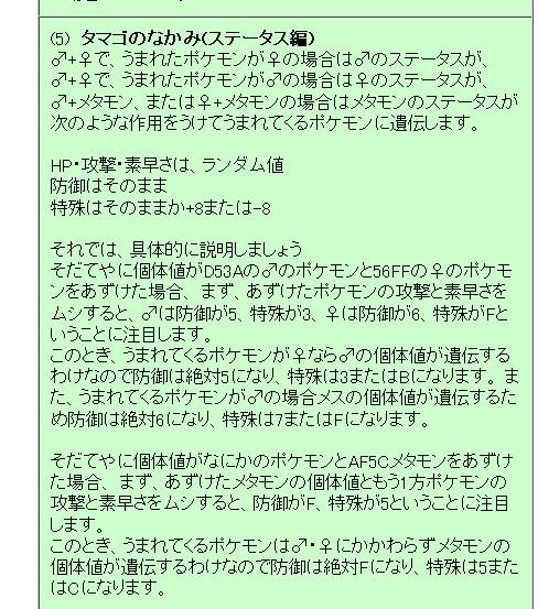 (5) タマゴのなかみ(ステータス編)
