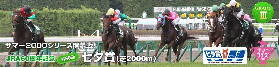 JRA60周年記念 第50回 七夕賞 デフォルト