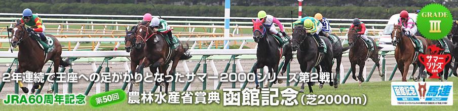 函館記念 デフォルト01