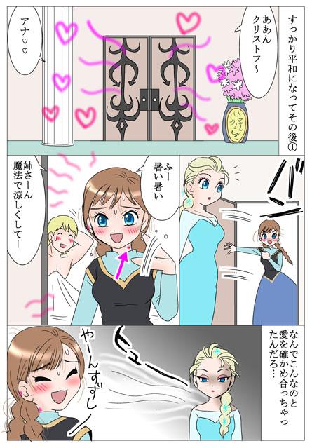アナと雪の女王1-72