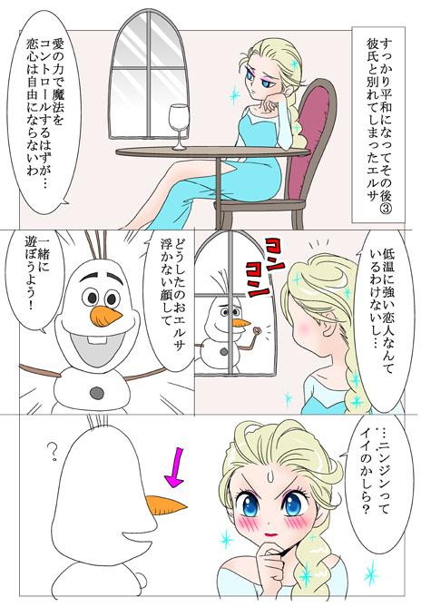 アナと雪の女王3-72