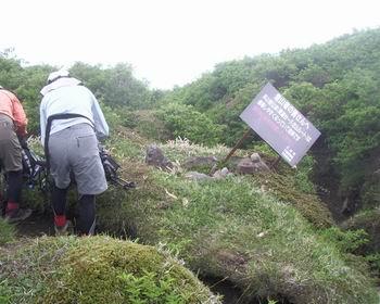 鳴子山入口目印14