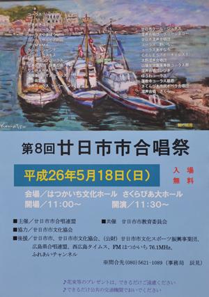 合唱祭2014518-3