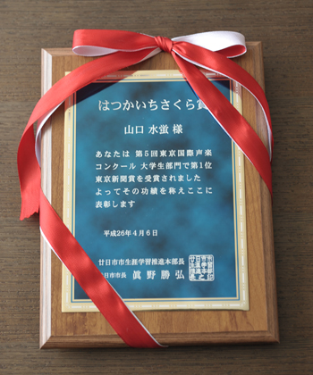 sakurasho2014-2.jpg