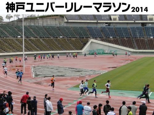 神戸リレーマラソン-1