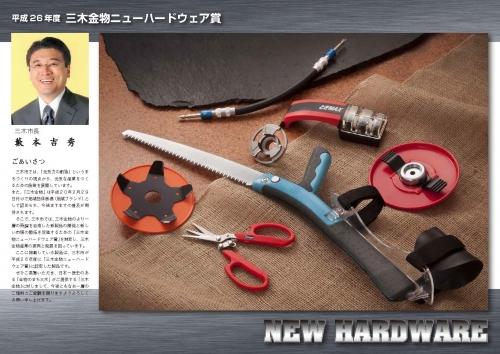 HW2014賞