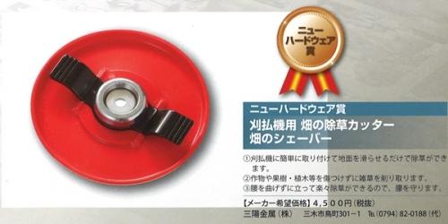 HW2014賞(畑)