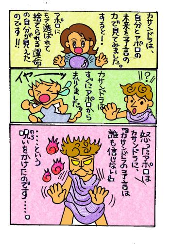 アポロとカサンドラ2ページ