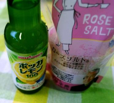 0レモン塩