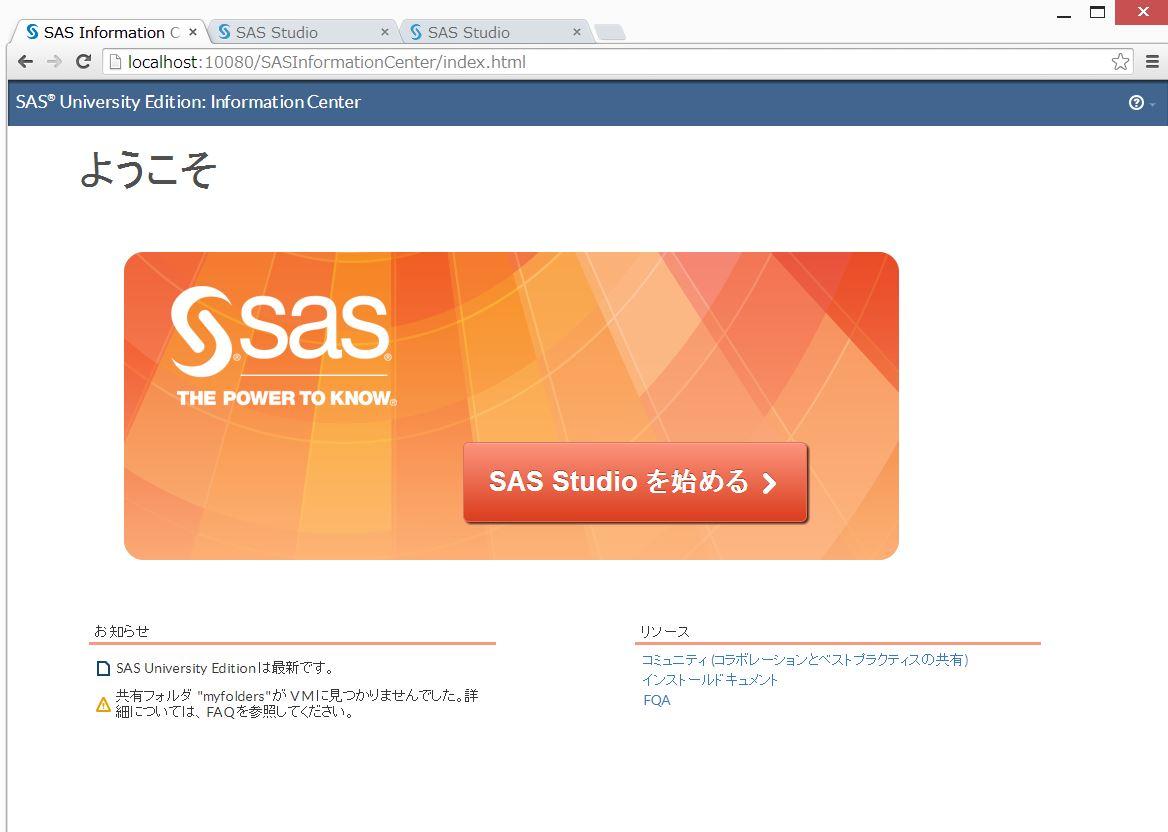 SAS_Studio.jpg