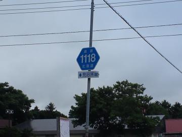 2道道1118号線