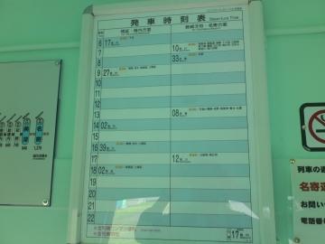 3さすがの時刻表
