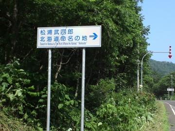 5北海道命名の地