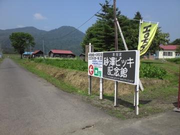 13砂澤ビッキ記念館