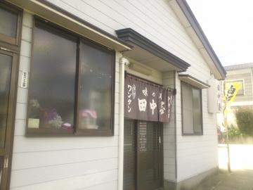 49田中屋