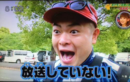 ポケモンゲット☆TV38回