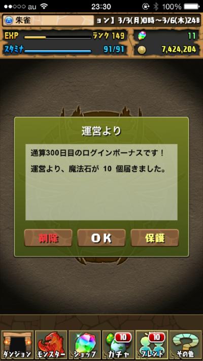 通算ログイン300日目