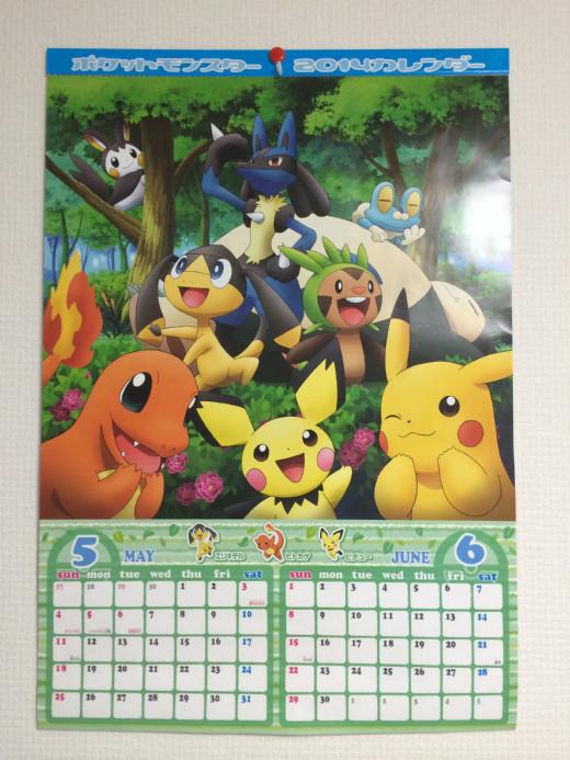 ポケモンカレンダー2014年5月6月