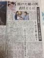 20140506朝日新聞