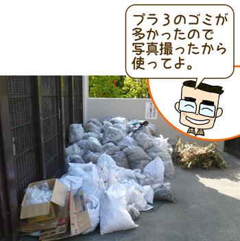 一斉清掃ゴミ