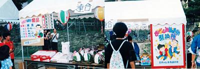 1997抽選会