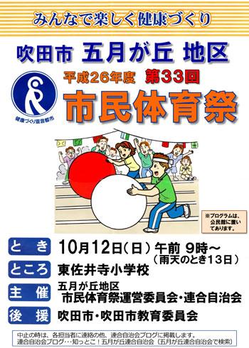 修正H26体育祭ポスター